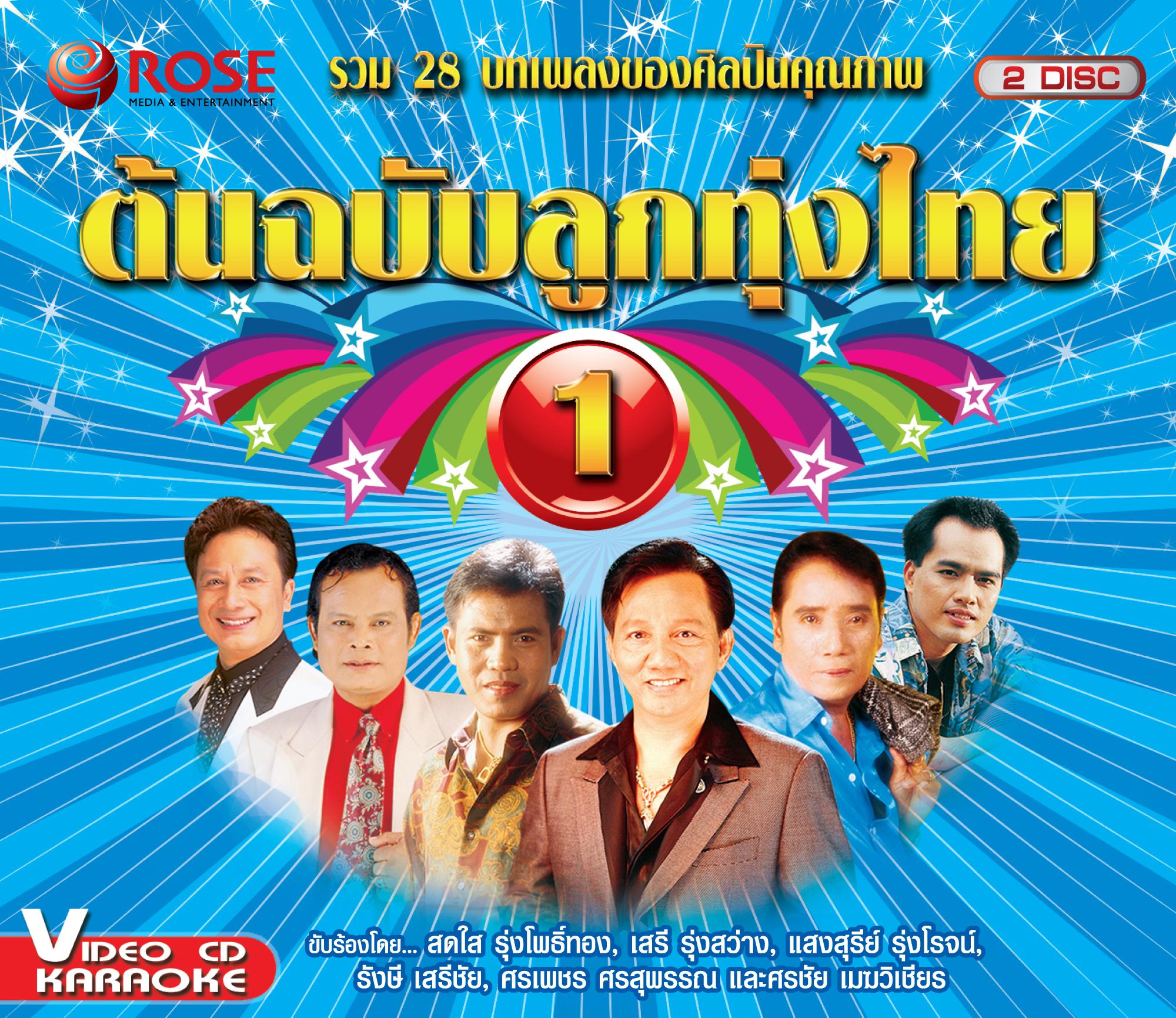 28 เพลง ต้นฉบับลูกทุ่งไทย 1 (ศรชัย ศรเพชร สดใส เสรี แสงสุรีย์ รังสี)