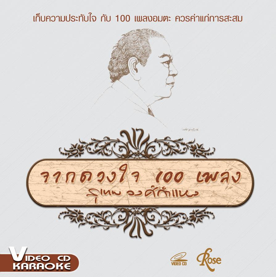 จากดวงใจ 100 เพลง สุเทพ วงศ์กำแหง (วีซีดีแพ๊คเซ็ท 100 เพลง 6 แผ่น)