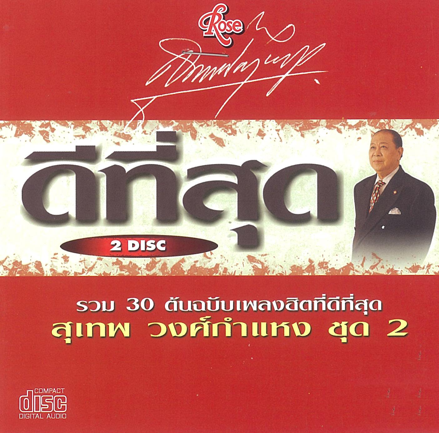 VCDดีที่สุด สุเทพ วงศ์กำแหง ชุด 2