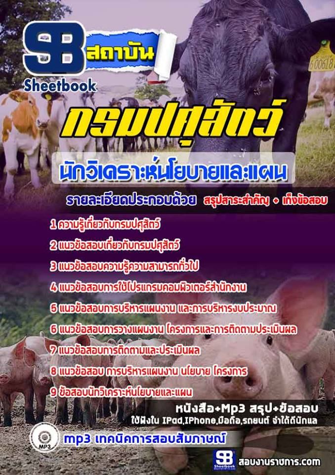 [[NEW]]แนวข้อสอบนักวิเคราะห์นโยบายและแผน กรมปศุสัตว์ Line:topsheet1