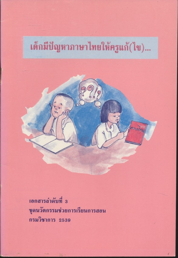 เด็กมีปัญหาภาษาไทยให้ครูแก้(ไข)