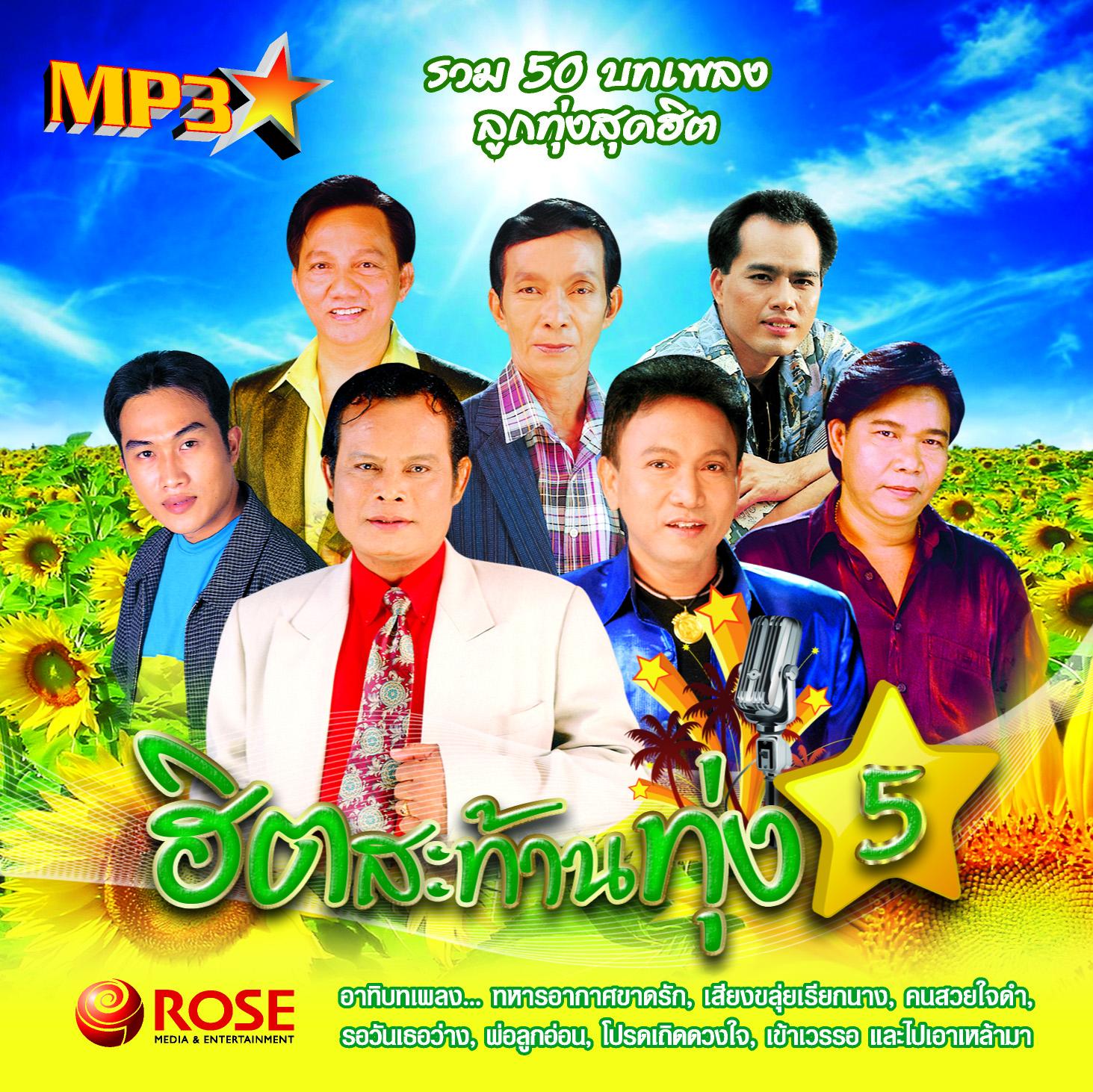 MP3 ฮิตสะท้านทุ่ง 5 (จีรพันธ์ แสงสุรีย์ กำแพง สนธิ รังษี วันชนะ ชายธง สดใส)
