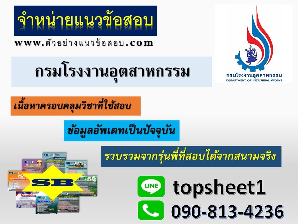 [[NEW]]แนวข้อสอบหลักสูตรความปลอดภัยการเก็บรักษาวัตถุอันตราย กรมโรงงานอุตสาหกรรม Line:topsheet1