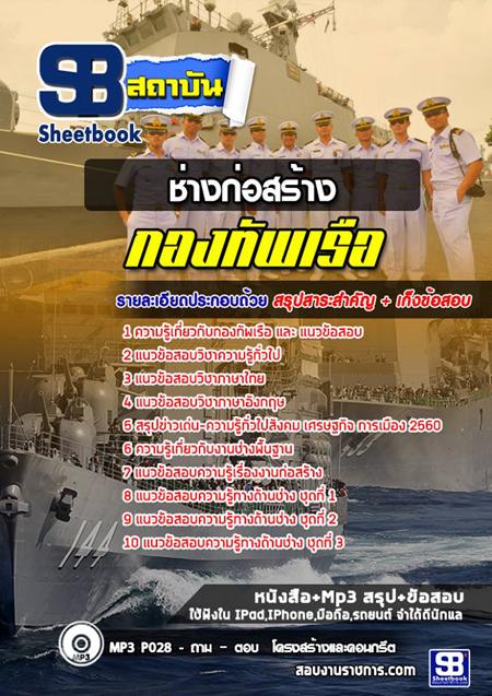 คู่มือ+แนวข้อสอบ(ชั้นประทวน)สาขาช่างก่อสร้าง กองทัพเรือ