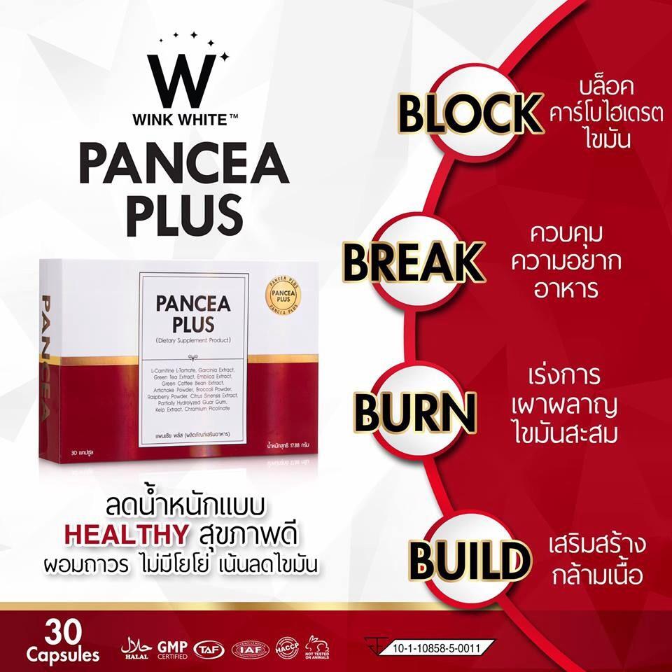 PANCEA PLUS ลดน้ำหนักแบบปลอดภัย ไม่โยโย่ ผอมเร็วกว่าสูตรเดิม