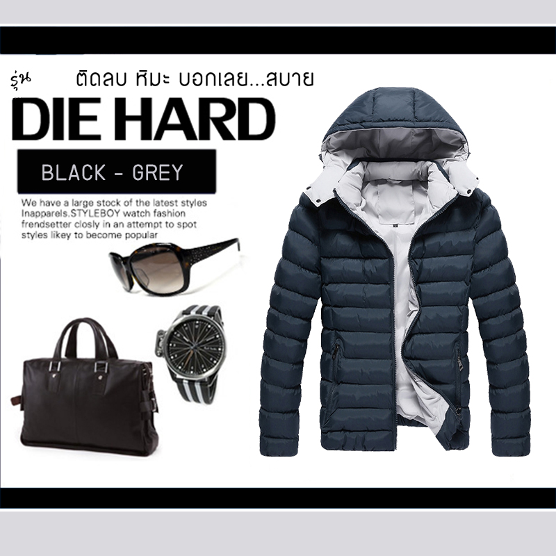 เสื้อกันหนาว DIEHARD : (กรมท่า-ขาว) -15c เอาอยู่ รุ่นนี้พี่ตายยาก