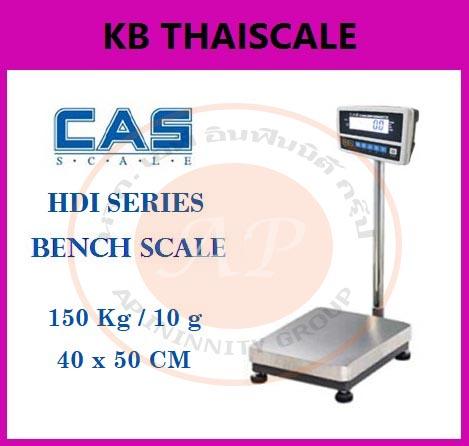 ตาชั่งดิจิตอล เครื่องชั่งดิจิตอล เครื่องชั่งตั้งพื้น 150kg ความละเอียด 10g CAS HDI-150Kแท่นขนาด 40x50cm.
