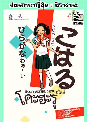 หนังสือภาษาญี่ปุ่น ฮิระงะนะ
