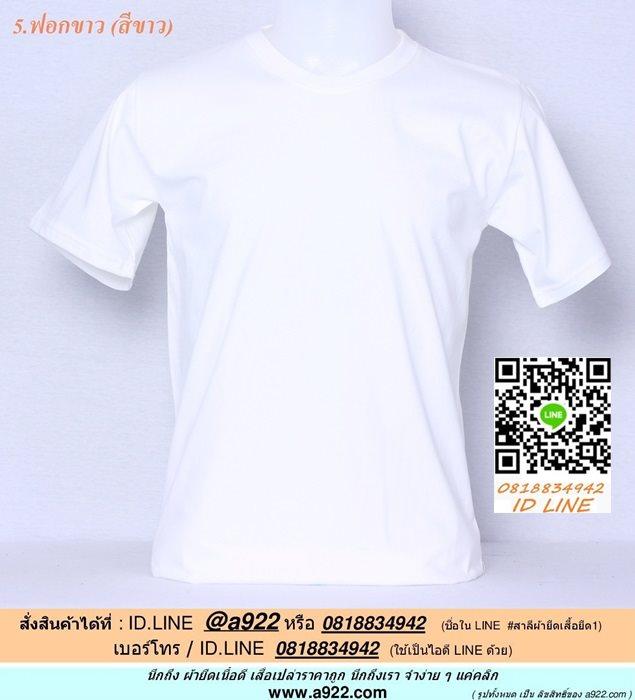 M.เสื้อเปล่า เสื้อยืดสีพื้น สีขาว ไซค์ขนาด 48 นิ้ว