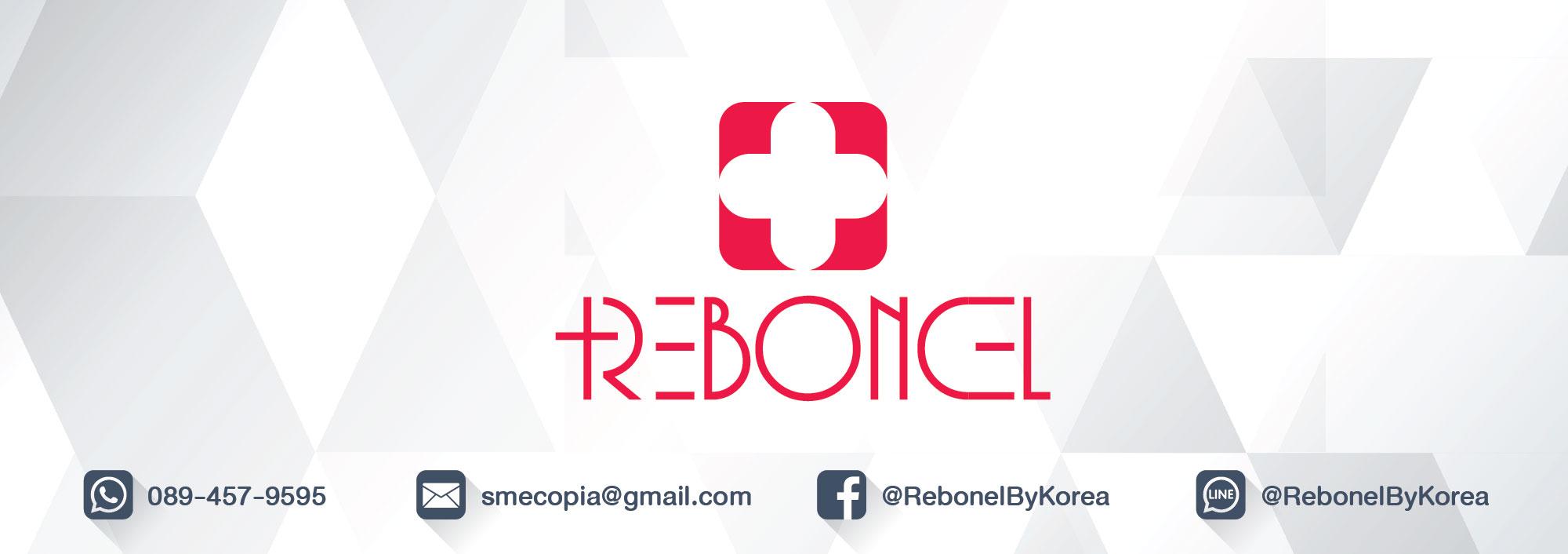 รีบอนเนล (Rebonel) เวชสำอางเกาหลี รับตัวแทนจำหน่าย