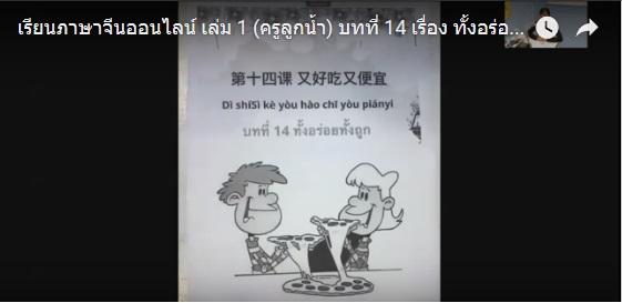 เรียนภาษาจีนออนไลน์ เล่ม 1 (ครูลูกน้ำ) บทที่ 14 เรื่อง ทั้งอร่อย ทั้งถูก ตอนที่ 1/2