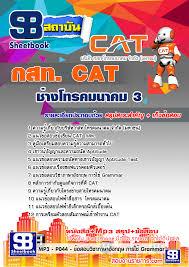 แนวข้อสอบช่างโทรคมนาคม กสท CAT