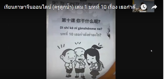 เรียนภาษาจีนออนไลน์ (ครูลูกน้ำ) เล่ม 1 บทที่ 10 เรื่อง เธอกำลังทำอะไร? ตอนที่ 2/2