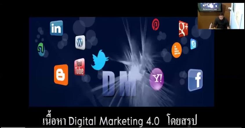 คาบที่ 4 - ( Pre course 4 ) เรื่อง เนื้อหาสรุปของการอบรม DigitalMaketing 4.0 ตอนที่ 1/1