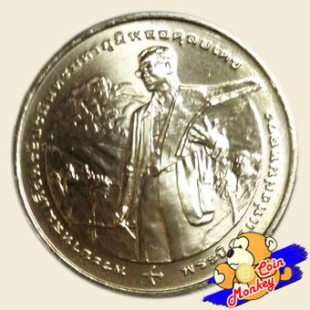 เหรียญ 20 บาท ครบ 50 ปี ฝนหลวงพระราชทาน