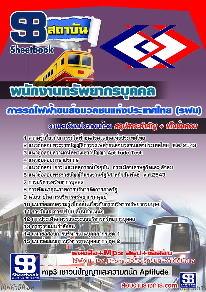 รวมแนวข้อสอบพนักงานทรัพยากรบุคคล รฟม. การรถไฟฟ้าขนส่งมวลชนแห่งประเทศไทย