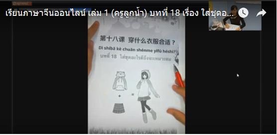 เรียนภาษาจีนออนไลน์ เล่ม 1 (ครูลูกน้ำ) บทที่ 18 เรื่อง ใส่ชุดอะไร ถึงจะเหมาะสม ตอนที่ 1/2