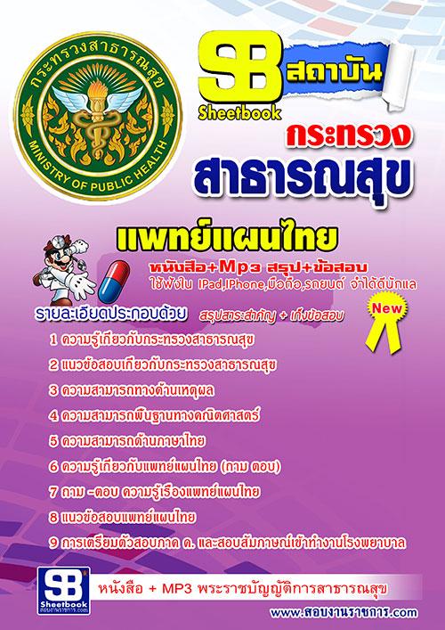 แนวข้อสอบแพทย์แผนไทย โรงพยาบาล (สสจ)