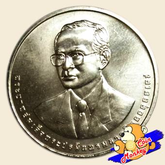เหรียญ 20 บาท ครบ 60 ปี กรมพัฒนาพลังงานทดแทนและอนุรักษ์พลังงาน