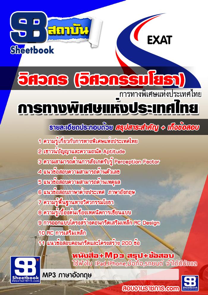 รวมแนวข้อสอบวิศวกร (วิศวกรรมโยธา) การทางพิเศษแห่งประเทศไทย NEW