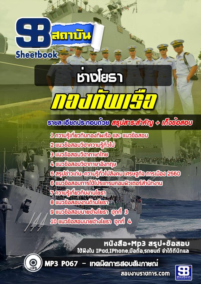 NEW#แนวข้อสอบ สาขาช่างโยธา กองทัพเรือ