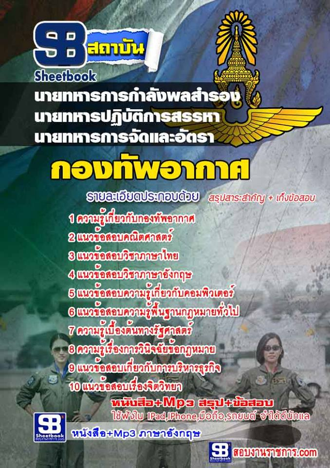 แนวข้อสอบ นายทหารการกำลังพลสำรอง, นายทหาร ปฏิบัติการสรรหา, นายทหารการจัดและอัตรา กองทัพอากาศ 2560