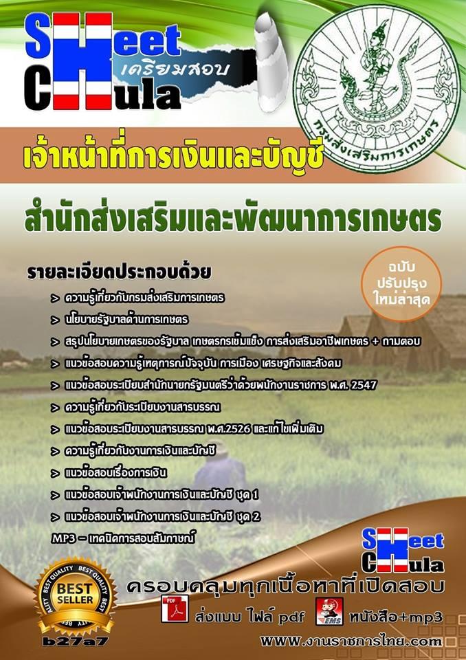 แนวข้อสอบข้าราชการ คุ่มือสอบ หนังสือเตรียมสอบเจ้าหน้าที่การเงินและบัญชี กรมส่งเสริมและพัฒนาการเกษตร