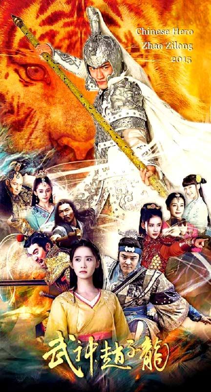 DVD จูล่ง เทพเจ้าแห่งสงคราม (God of War Zhao Yun) 15 แผ่น ซับไทย สนุกคะ