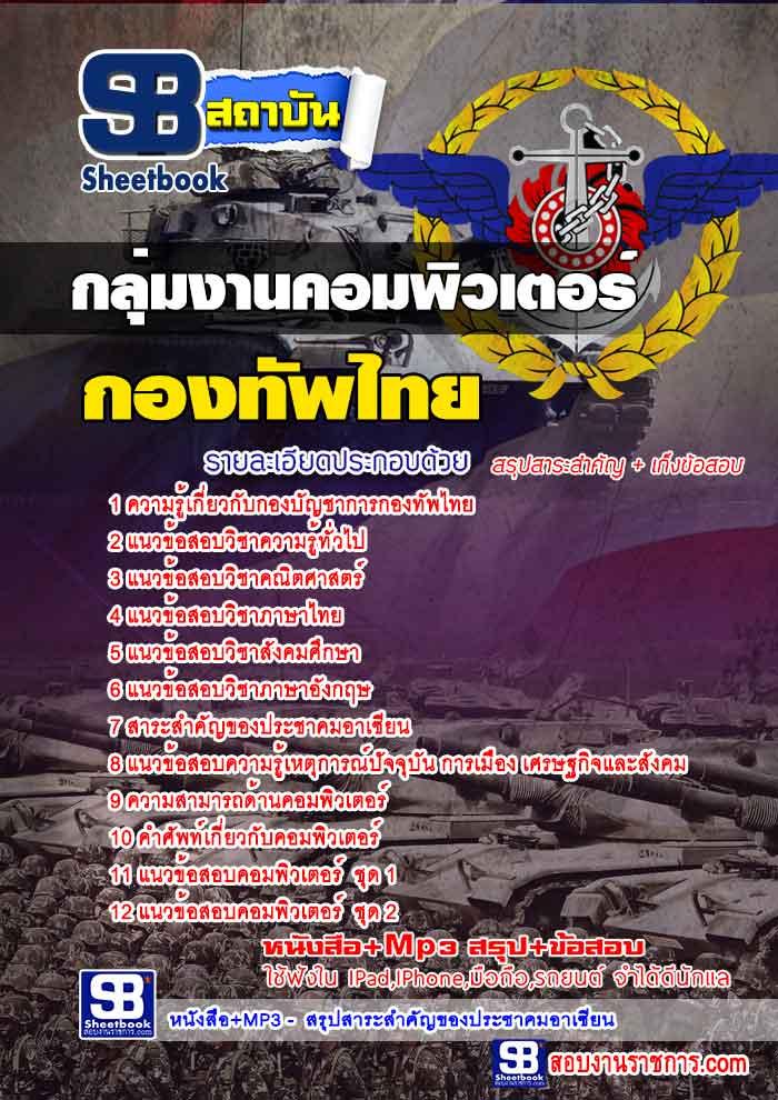 แนวข้อสอบ กลุ่มงานคอมพิวเตอร์ กองบัญชาการกองทัพไทย 2560