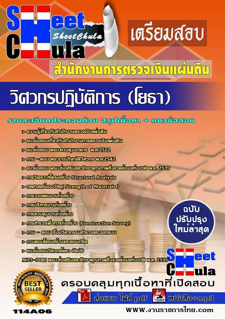 หนังสือเตรียมสอบ แนวข้อสอบข้าราชการ คุ่มือสอบวิศวกรปฏิบัติการ (โยธา) สำนักงานตรวจเงินแผ่นดิน