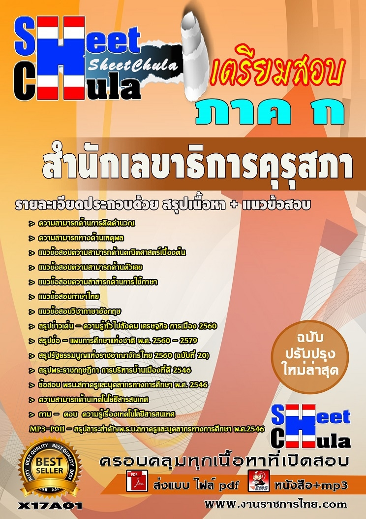 แนวข้อสอบข้าราชการไทย ข้อสอบข้าราชการ หนังสือสอบข้าราชการภาค ก สำนักเลขาธิการคุรุสภา