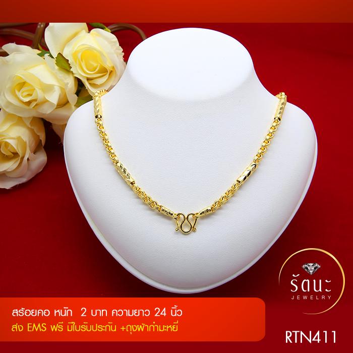 RTN411 สร้อยทอง สร้อยคอทองคำ สร้อยคอ 2 บาท ยาว 24 นิ้ว