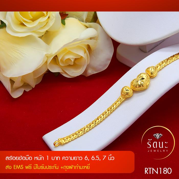 RTN180 สร้อยข้อมือ สร้อยข้อมือทอง สร้อยข้อมือทองคำ 1 บาท ยาว 6 6.5 7 นิ้ว