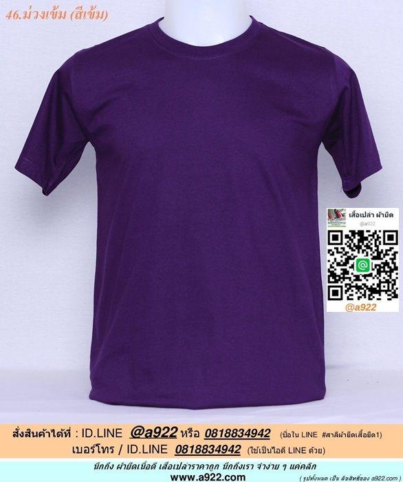 A.เสื้อเปล่า เสื้อยืดเปล่าคอกลม สีม่วงเข้ม ไซค์ 10 ขนาด 20 นิ้ว (เสื้อเด็ก)