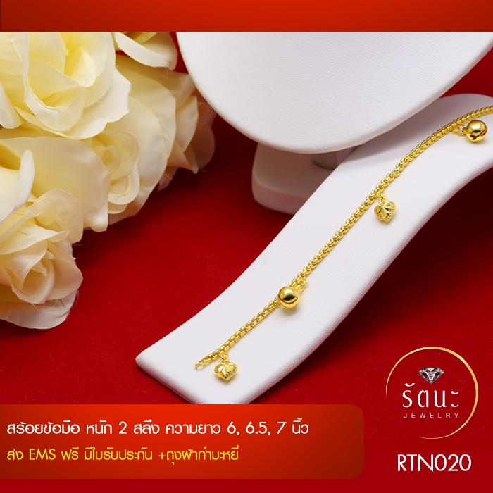 RTN020 สร้อยข้อมือ สร้อยข้อมือทอง สร้อยข้อมือทองคำ 2 สลึง ยาว 6 6.5 7 นิ้ว