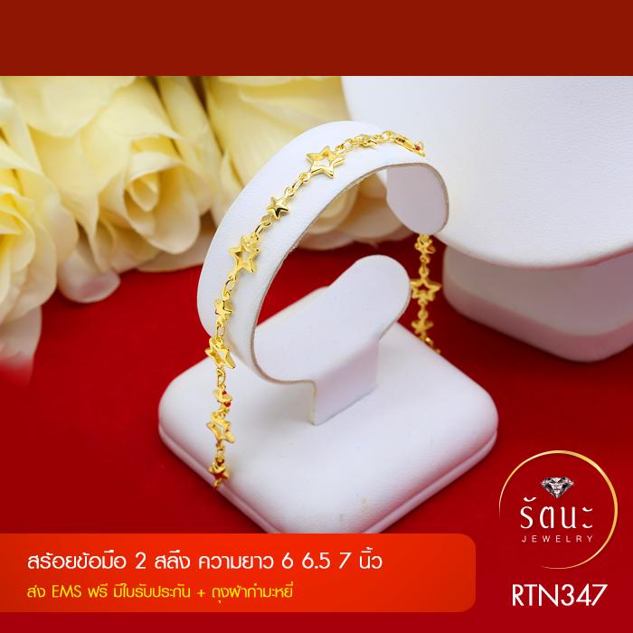 RTN347 สร้อยข้อมือ สร้อยข้อมือทอง สร้อยข้อมือทองคำ 2 สลึง ยาว 6 6.5 7 นิ้ว