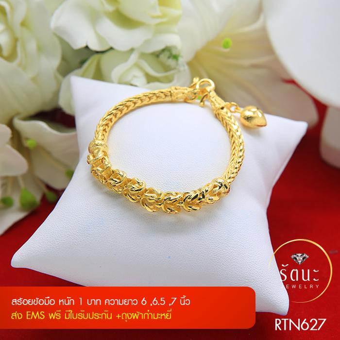 RTN627 สร้อยข้อมือ สร้อยข้อมือทอง สร้อยข้อมือทองคำ 1 บาท ยาว 6 6.5 7 นิ้ว