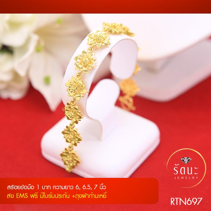 สร้อยข้อมือทองคำ 1 บาท ยาว 6 6.5 7 นิ้ว