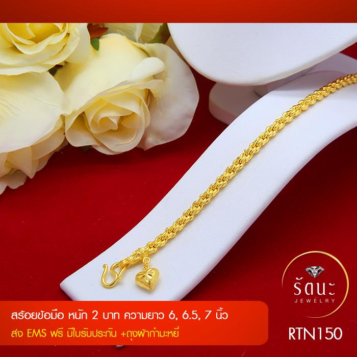 RTN150 สร้อยข้อมือ สร้อยข้อมือทอง สร้อยข้อมือทองคำ 1 บาท ยาว 6 6.5 7 นิ้ว
