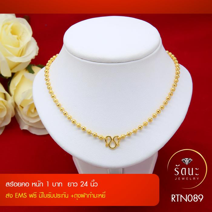 RTN089 สร้อยทอง สร้อยคอทองคำ สร้อยคอ 1 บาท ยาว 24 นิ้ว