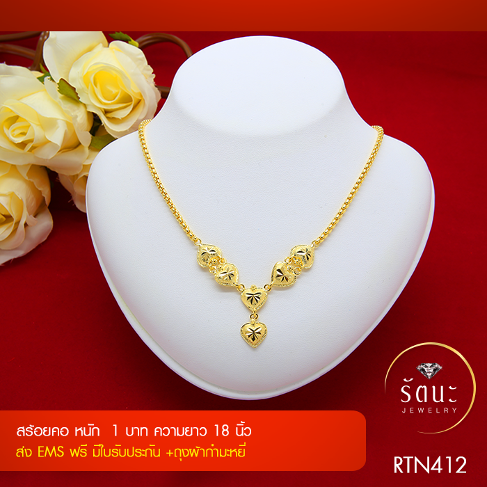 RTN412 สร้อยทอง สร้อยคอทองคำ สร้อยคอ 1 บาท ยาว 18 นิ้ว