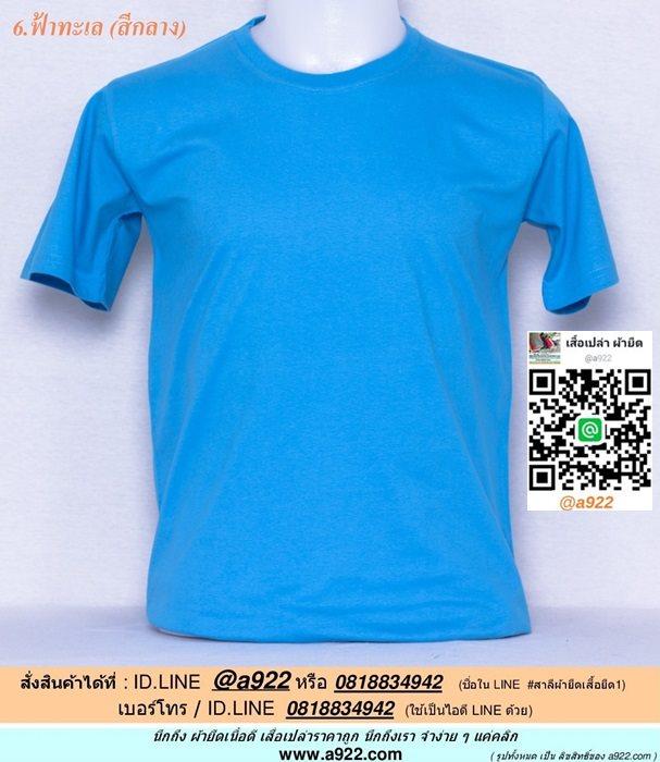 D.เสื้อเปล่า เสื้อยืดเปล่าคอกลม สีฟ้าทะเล ไซค์ 15 ขนาด 30 นิ้ว (เสื้อเด็ก)
