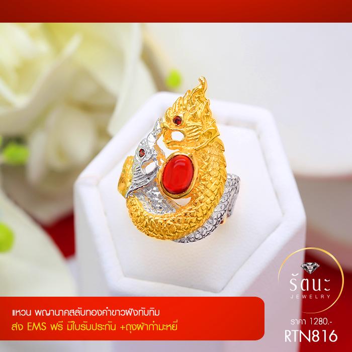 แหวน พญานาคสลับทองคำขาวฝังทับทิม