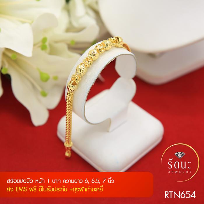 RTN654 สร้อยข้อมือ สร้อยข้อมือทอง สร้อยข้อมือทองคำ 1 บ. ยาว 6 6.5 7 นิ้ว