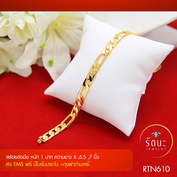 RTN610 สร้อยข้อมือ สร้อยข้อมือทอง สร้อยข้อมือทองคำ 1 บาท ยาว 6 6.5 7 นิ้ว