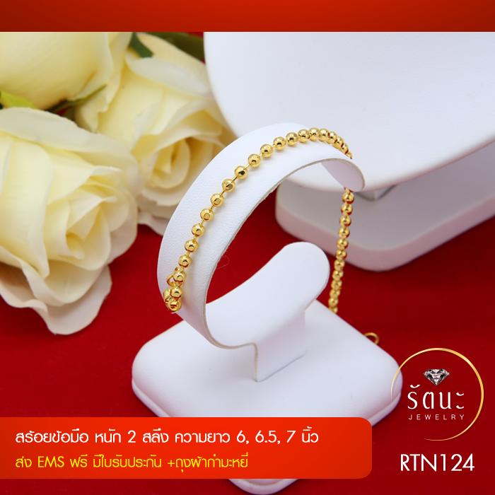 RTN124 สร้อยข้อมือ สร้อยข้อมือทอง สร้อยข้อมือทองคำ 2 สลึง ยาว 6 6.5 7 นิ้ว