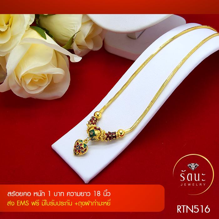 RTN516 สร้อยทอง สร้อยคอทองคำ สร้อยคอ 1 บาท ยาว 24 นิ้ว