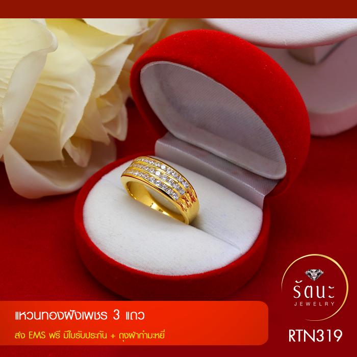 RTN319 แหวนทองฝังเพชร 3 แถว