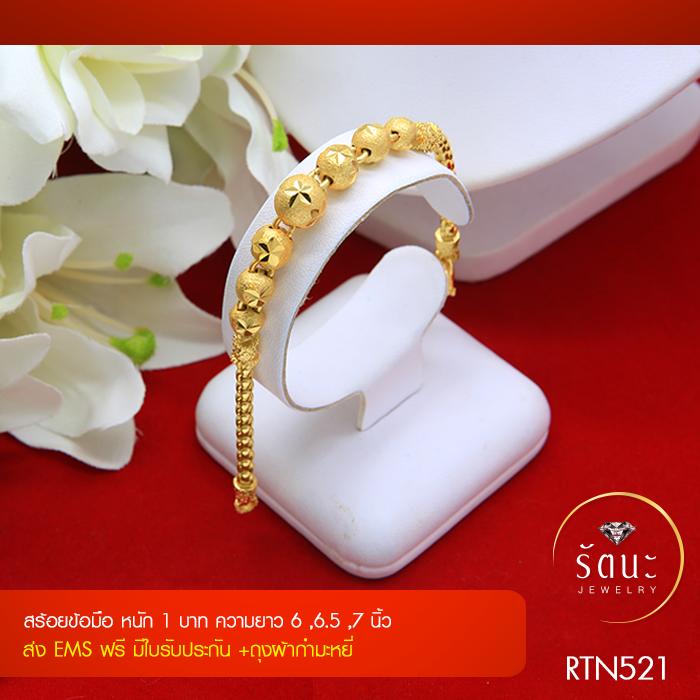 RTN521 สร้อยข้อมือ สร้อยข้อมือทอง สร้อยข้อมือทองคำ 1 บาท ยาว 6.5 7 นิ้ว