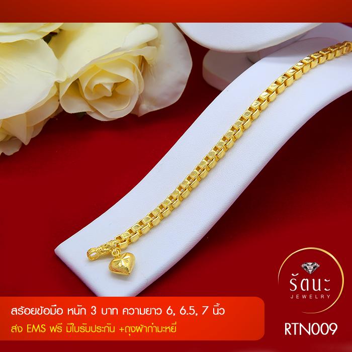 RTN009 สร้อยข้อมือ สร้อยข้อมือทอง สร้อยข้อมือทองคำ 3 บาท ยาว 6 6.5 7 นิ้ว